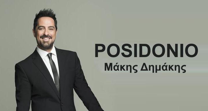 Μακης Δημακης Ποσειδωνιο
